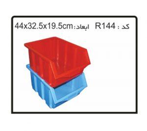 تولید و پخش جعبه پلاستیکی مخصوص ابزار (کشویی )R144